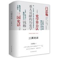 三国史话 精装本 吕思勉著 历史 高高直营图书 民主与建设出版社