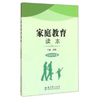 【二手书8成新】家庭教育读本(小学低年级 禹飚 教育科学出版社