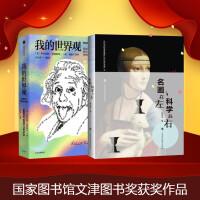 2018中国好书获奖作品名画在左 科学在右 我的世界观