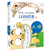 儿童百问百答 2 人体 正版 3~12岁课外阅读少儿百科童书 小学生课外阅读 我的本科学漫画