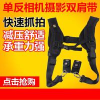 双肩带单反相机减压背带快枪快摄手佳能尼康可拆单肩带 双机 配件