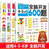 【全4册】全脑开发600题4-5-6岁上下册 全脑开发游戏 逻辑思维幼儿童学前系列 益智全脑发育书籍 开发孩子的大脑潜能
