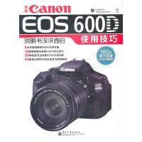 佳能Canon EOS 600D说明书没讲透的使用技巧(全彩)