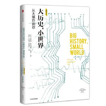 """新思文库·大历史,小世界:从宇宙大爆炸到当下的你(我们人类系列)比尔?盖茨、道金斯推荐的现象级新知读物《我们人类系列》之一。精简版《时间地图》,大历史入门导读,一幅囊括过去、现在和未来的时间地图。从宇宙诞生的奇点到全球化社会,""""讲述大历史的大师""""、美国图书奖获得者"""