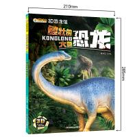3D恐龙馆*健壮的大型恐龙