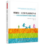 万千教育・理解0-12岁儿童的学习:应用儿童发展科学的教学策略