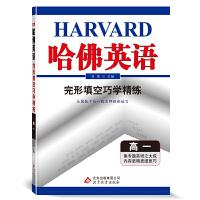 哈佛英语 完形填空巧学精练 高一(2021版)