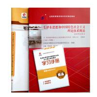 【正版】自考通关套装 自考 12656毛 泽东思想和中国特色社会主义理论体系概论 教材+试卷(含2016.10月和4月