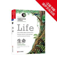生命 进化生物学、遗传学、人类学和环境科学的黎明 书 对话伟大的头脑・大思考系列 生命科学 思想前沿