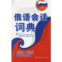 俄语会话词典