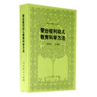 蒙台梭利幼儿教育科学方法 (意)蒙台梭利 人民教育出版社