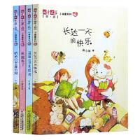 全4册 茜茜来了 温暖的豆荚旅店 长达一天的快乐 娇娇公主靠边站/小闺蜜系列/儿童文学伴侣段立新中国当代长篇小说