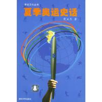 【正版二手书9成新左右】夏季奥运史话奥运文化丛书 樊渝杰 清华大学出版社