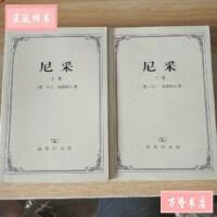 【二手旧书85成新】尼采(上下) /[德]马丁・海德格尔 商务印书馆