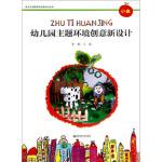 幼儿园教育活动新设计丛书:幼儿园主题环境创意新设计(小班),李俐,南京师范大学出版社,9787565113444,【正