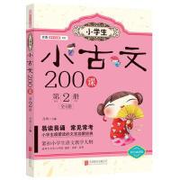 小古文200课 100篇上下册 小学生阅读与训练