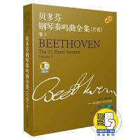 贝多芬钢琴奏鸣曲全集35首 卷3 新版扫码可听配套部分解说 原版引进