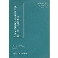 体育经济学 第二卷
