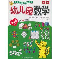 幼儿园数学・5-6岁(第3版)