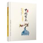 中国・廿四・中国节气:时间编织的二十四道锦笺(精装)