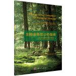 生物多样性公约指南