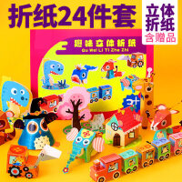 剪纸书幼儿园宝宝3-6岁DIY手工大全立体折纸儿童制作材料趣味玩具
