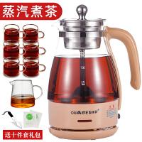 【支持礼品卡支付】欧美特 OMT-PC10G煮茶器黑茶全自动蒸汽水壶电热蒸茶壶玻璃煮茶壶 公道杯+6个杯子