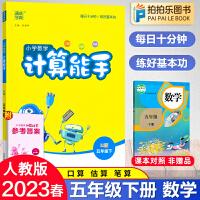小学数学计算能手五年级下册数学 人教版