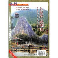 中国行-七星岩.鼎湖山DVD(双语字幕.双语配音.赠音乐CD一张)