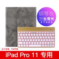 【新款】iPad Pro11寸蓝牙键盘保护套带笔槽2018新款全面屏iPad Pro12.9无线蓝牙 【iPad pr