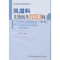 风湿科主治医生1053问(第三版)