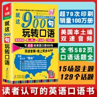 英语口语900句:就这900句玩转口语【经典版】(120W册销量 经典增值版 内容全部录音)