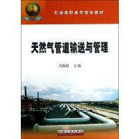 天然气管道输送与管理