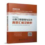二级建造师 2020教材辅导 2020版二级建造师 公路工程管理与实务真题汇编及解析(20版二级建造师)