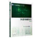 医患沟通技巧 (第2版/培训教材/配增值)