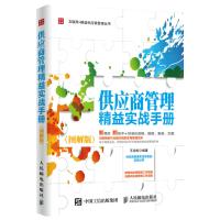 供应商管理精益实战手册 图解版 产品供应链管理书籍 公司企业采购员入门教程书籍 质量控制表单表格制作规范