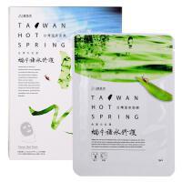 【JM就是美】台湾温泉面膜-蜗牛补水修护 五片入