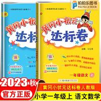 黄冈小状元一年级下册试卷语文数学达标卷人教版全套2本
