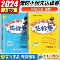 黄冈小状元一年级上语文数学 2020春人教版达标卷一年级上册