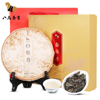 八马茶叶 福鼎大白茶 白牡丹茶叶紧压白茶饼新品礼盒300克