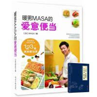 *畅销书籍*暖男MASA的爱意便当 MASA 著作 饮食营养 食疗生活 光明日报出版社赠中华国学经典精粹・蒙学家训必读