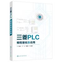 三菱PLC编程基础及应用三菱FX2N PLC教程FX2N系列PLC硬件资源编程软件基本指令步进指令顺序控制程序设计功能指