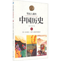 写给儿童的中国历史5:西汉 楚汉相争 新莽 由假皇帝到真皇帝
