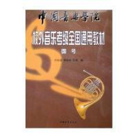 【二手书8成新】中国音乐学院校外音乐考级全国通用教材(圆号 丛煜滋 中国青年出版社