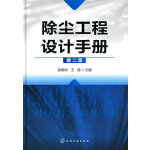 除尘工程设计手册(二版)