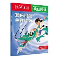 上海美影疯狂阅读・哪吒闹海 金猴降妖