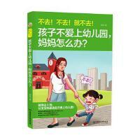孩子不爱上幼儿园,妈妈怎么办? 9787568266192 北京理工大学出版社 周扬 著
