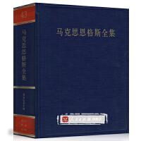 【人民出版社】马克思恩格斯全集 第四十三卷