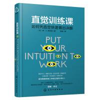 直觉训练课 直觉心理学攻心术人际交往说话聊天沟通技巧训练心理学入门书籍