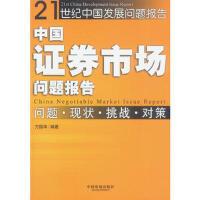 【二手书8成新】21世纪中国发展问题报告: 中国证券市场问题报告--问题 现状 挑战 对策 万国华 中国发展出版社